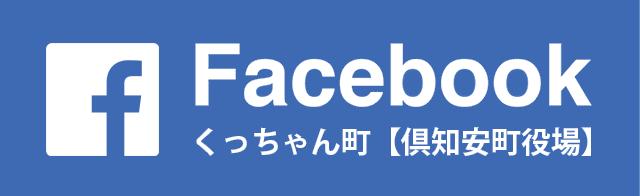 Facebook kutchan town (Kutchan-cho office)