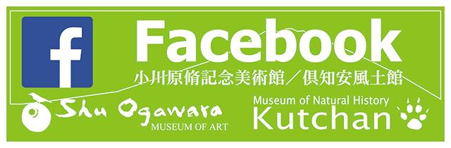 Shu Ogawara Museum of Art, Kutchan Museum of Natural History Facebook