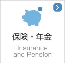 保険・年金