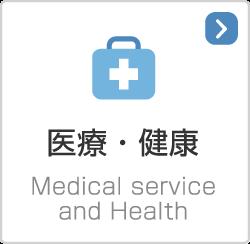 医療・健康