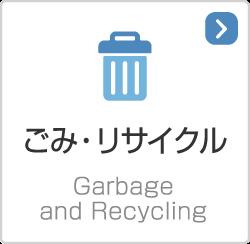 ごみ・リサイクル